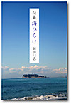 Umihirake_2