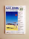 Enoshima102
